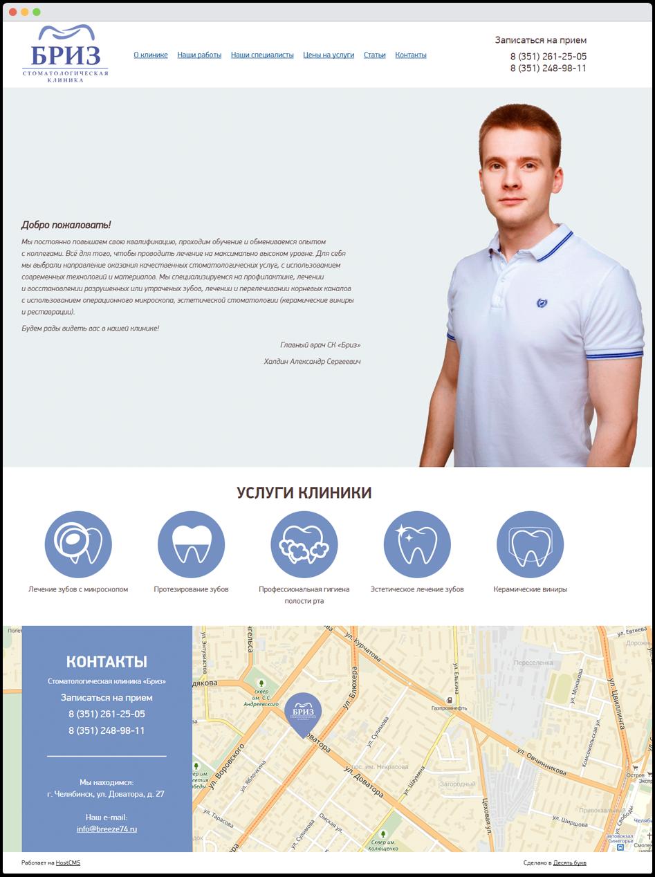 Сайт строительная компания бриз продвижение сайта в болгарии